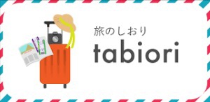 旅のしおり tabiori